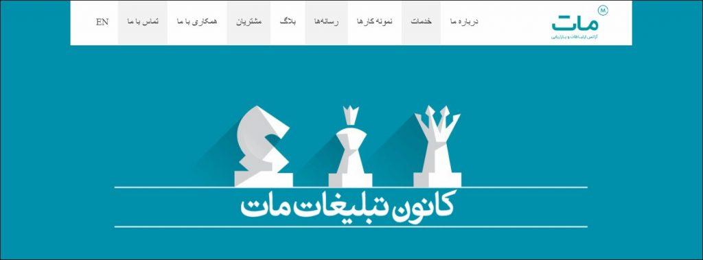 Advertising Agencies in the Middle East: Maat Marcom Agency